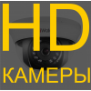 HD Видеокамеры HiWatch